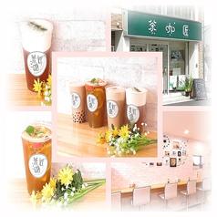 茶加匠 Chakasho 大久保店の写真