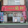 中国料理 蘭軒のおすすめポイント1