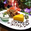誕生日記念日サービスあり♪クーポンをご利用下さい!