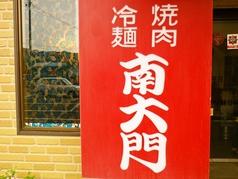 焼肉 南大門 泉区の写真