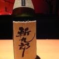 【おすすめ地酒:斬九郎】長野県産特別純米。旨みしっかりシャープな地酒。