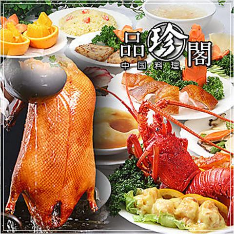 豪華150品オーダー式食べ放題!四川、広東、上海、北京四大料理すべて食べ放題!!