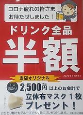居笑屋 天国 泉佐野店のおすすめ料理1