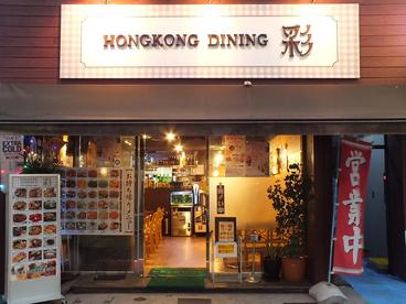 HONG KONG DINING 彩の雰囲気1