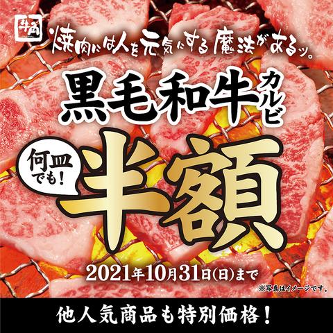 【期間限定】黒毛和牛カルビが半額!他人気商品も特別価格!