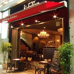 A resturangel Kobekan 神戸館 錦通店の外観1