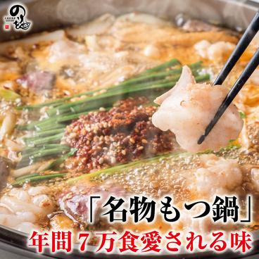 のりを 八戸ノ里店のおすすめ料理1