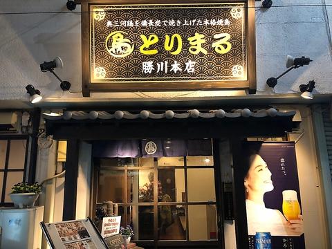 とりまる 勝川店