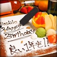 誕生日・記念日の演出に★メッセージ入りデザート