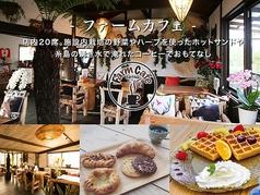 FARM RESORT ファームリゾート 糸島の写真