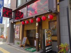 やきとり大吉 服部元町店の写真