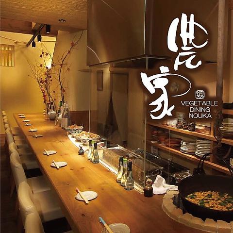 VEGETABLE DINING 「農家」元町