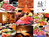 季節料理×お酒 結い yui