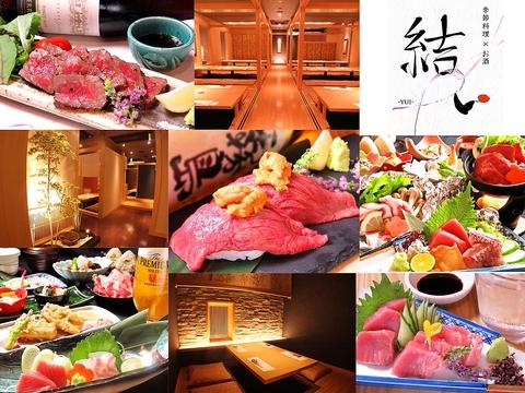 季節料理×お酒『結い』 美味しい料理と心を込めたおもてなしでお迎え致します◎
