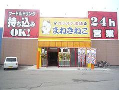 カラオケ まねきねこ 函館中道店の写真