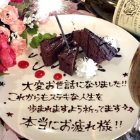 ☆記念日・誕生日・歓送迎会オススメのプレートも準備!