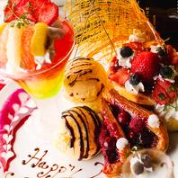 誕生日・記念日に!特製デザートプレートプレゼント♪