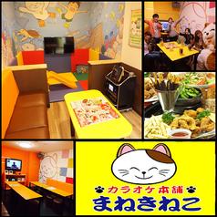 カラオケ本舗 まねきねこ 松山和泉店の写真