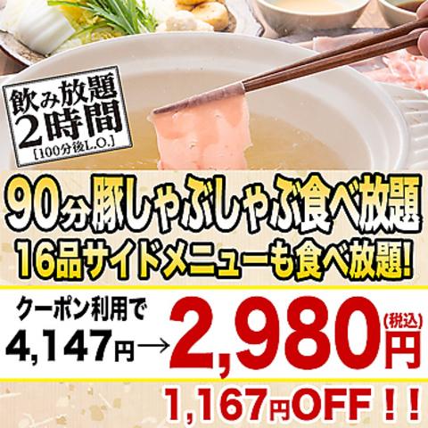しゃぶしゃぶ食べ放題+サイドメニュー16品+生ビール付き飲み放題2,980円!!!