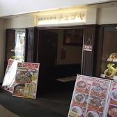 チェゴヤ WBG海浜幕張店の雰囲気3