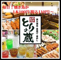 とりの蔵 須賀川店の写真