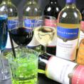 世界各国のワインやウィスキーをリーズナブルにお召し上がりいただけます!お料理と一緒にお楽しみください♪