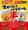 個室居酒屋 素材屋 霞が関コモンゲート店のおすすめポイント2