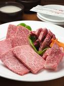 炭焼肉一心園のおすすめ料理3