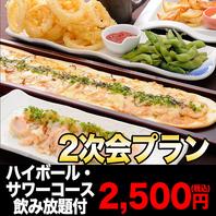 帰りも駅近なので便利!2次会プランは2500円!