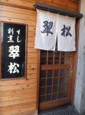 翠松 水戸駅のグルメ