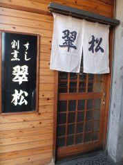 翠松の写真