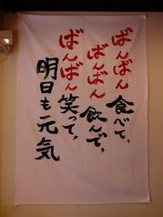 饅頭餃子 ばんばん 板橋本店の写真