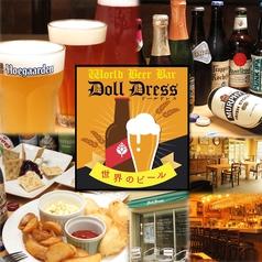 世界のビール Doll Dress ドールドレスの写真