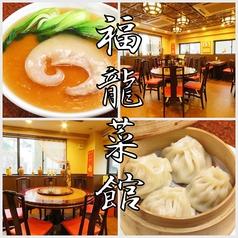 福龍菜館 元町店の写真