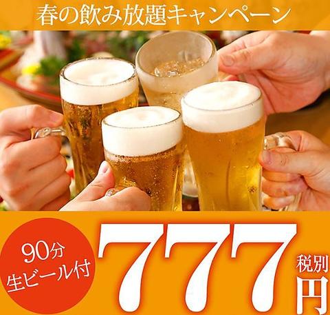 春の飲み放題キャンペーン【生ビール付き飲み放題90分】 777円(税抜)
