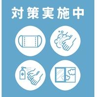 【衛生管理の徹底!】