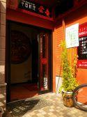 金竜 中国料理店 山形のグルメ
