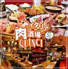 イタリア肉酒場 QUINCI クインチ 伏見