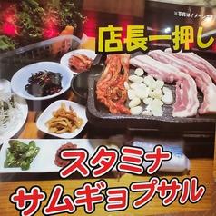 韓国家庭料理と焼肉 多來 福富町の写真
