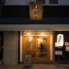骨折り餃子 貴月 大橋店の写真
