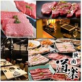 焼肉食べ放題 道楽 ドウラク 新宿のグルメ