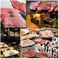 焼肉 道楽 ドウラク 新宿の写真