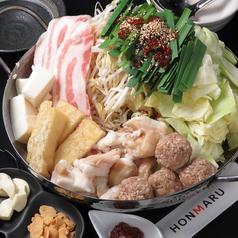 播州ホルモン鍋 ほんまる ハンター坂店の写真