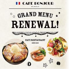 LA CAFE BONJOUR TABLE ルカフェボンジュールターブルの写真