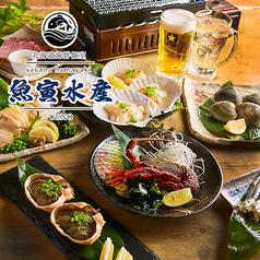 北海道海鮮居酒屋と個室 魚寅水産 上野駅前店の写真