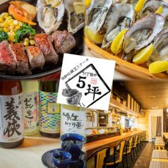海鮮牡蠣×ステーキ 11丁目の5坪の写真