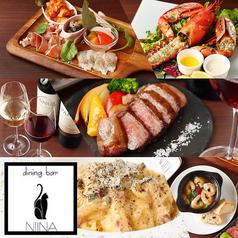 dining bar NIINA 心斎橋の写真