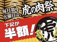 毎月第1火曜日は虎の肉祭・・!