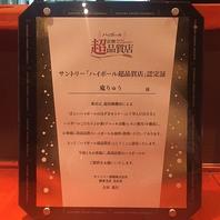 【鬼りゅう】は、ハイボール超品質店に認定されました!