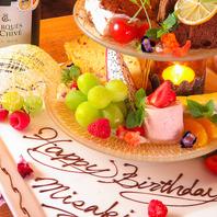 誕生日や記念日の特別な日は…♪